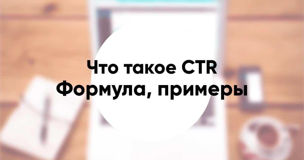 Что такое CTR? Ответ — в нашей статье про расчет CTR