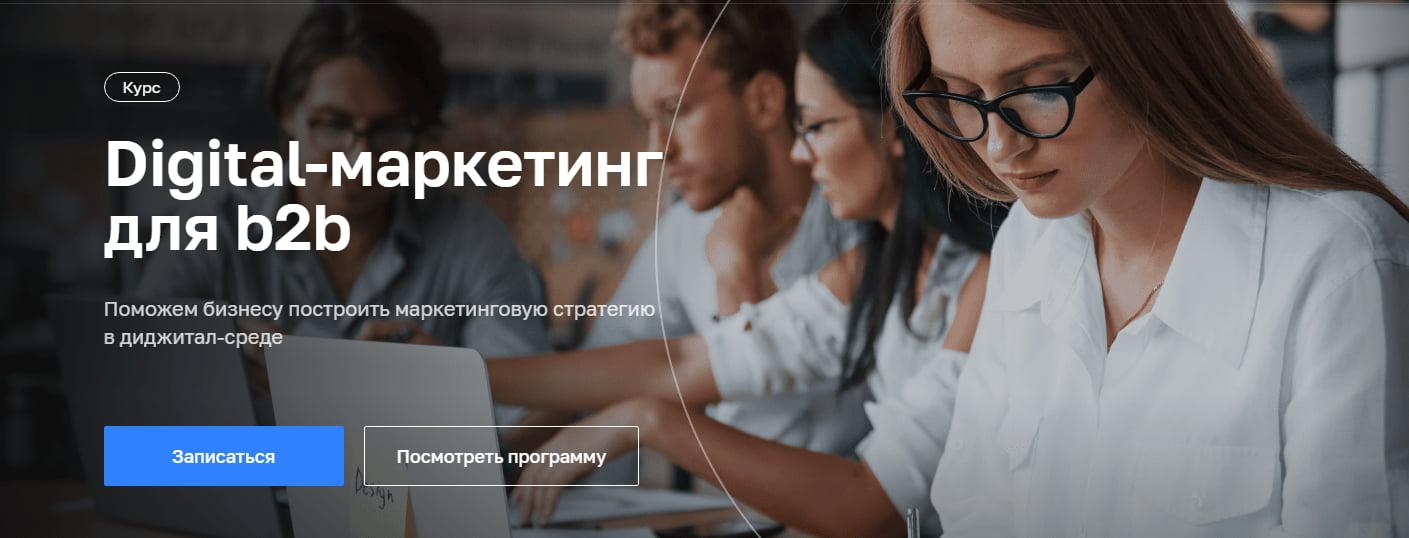 Записаться на курс «Digital-маркетинг для b2b» от Нетологии