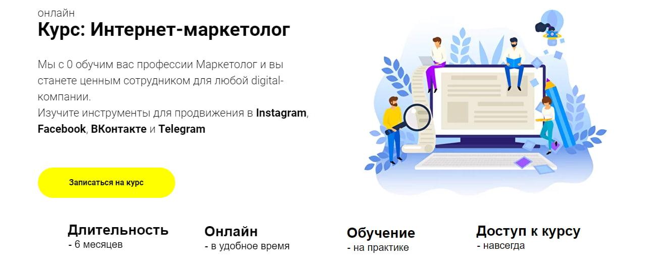Записаться на курс «Интернет-маркетолог» от ProductStar