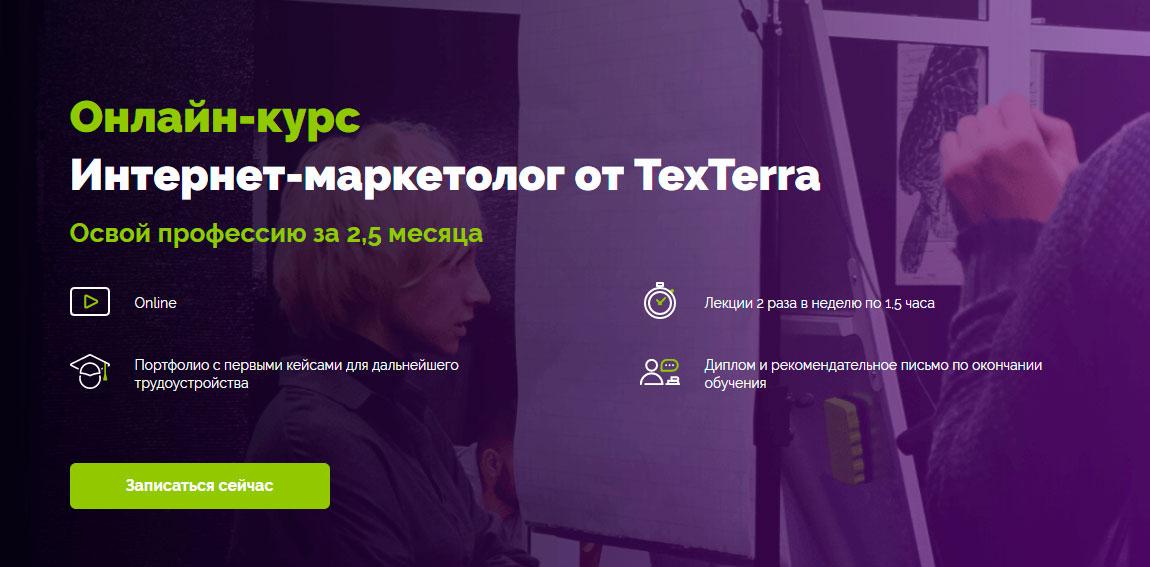 Интернет-маркетолог от Texterra
