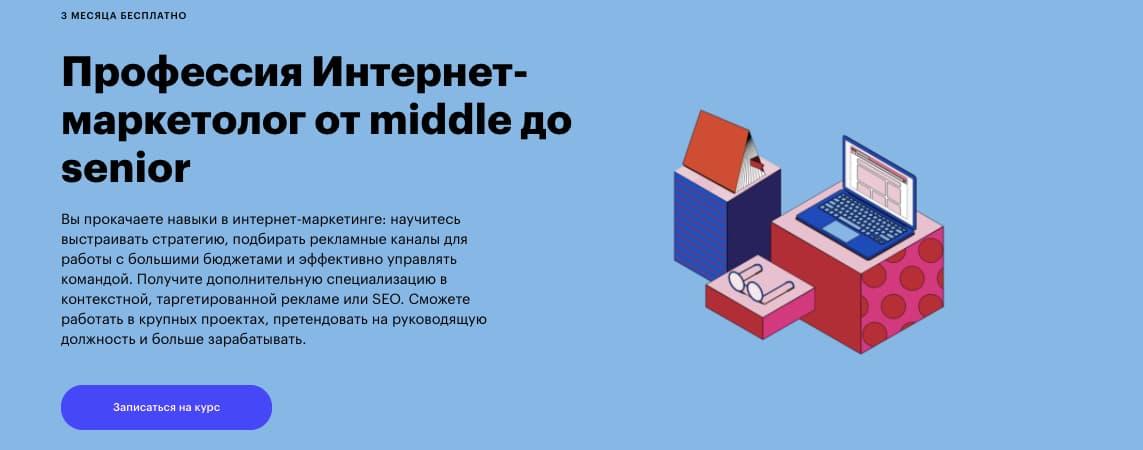 Записаться на курс «Интернет-маркетолог от Middle до Senior» от Skillbox