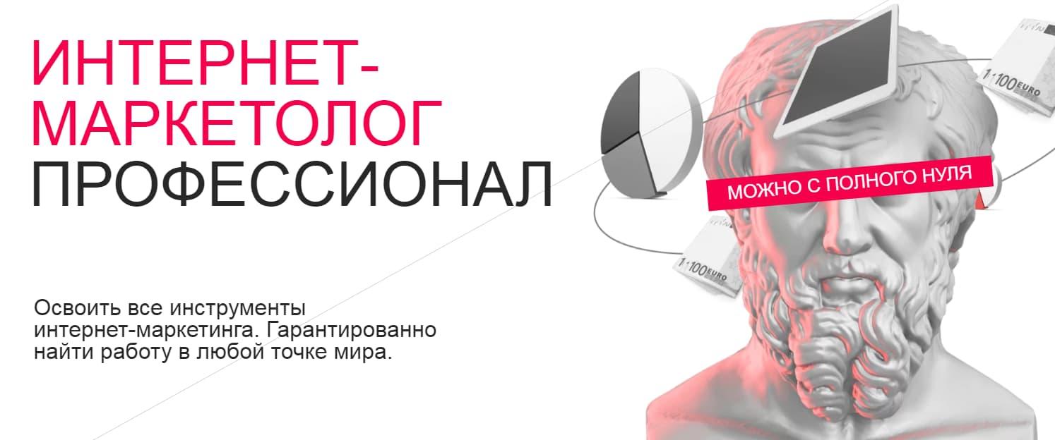 Записаться на курс «Профессия интернет-маркетолог» от MaEd