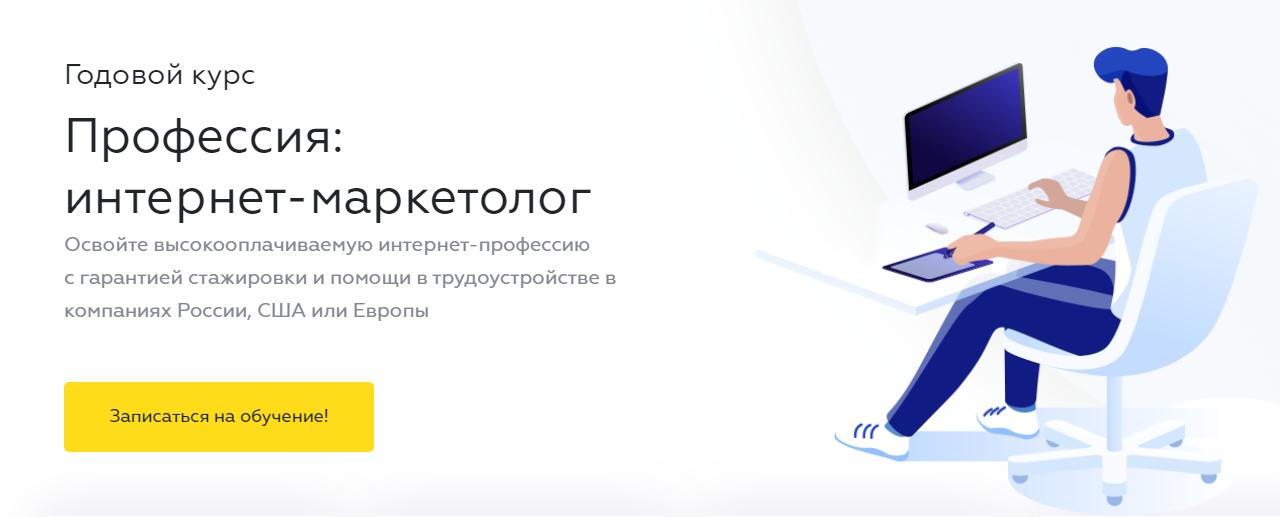Записаться на курс «Интернет-маркетолог» Interra