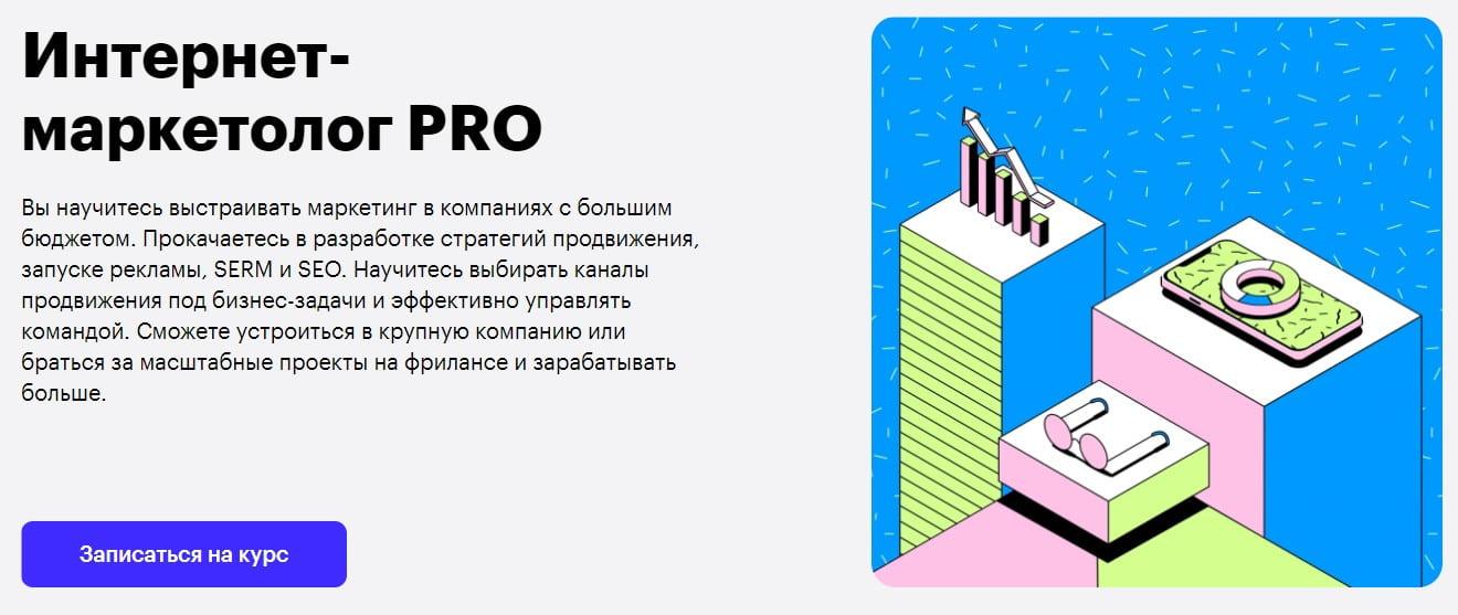 Записаться на курс Интернет-маркетолог PRO