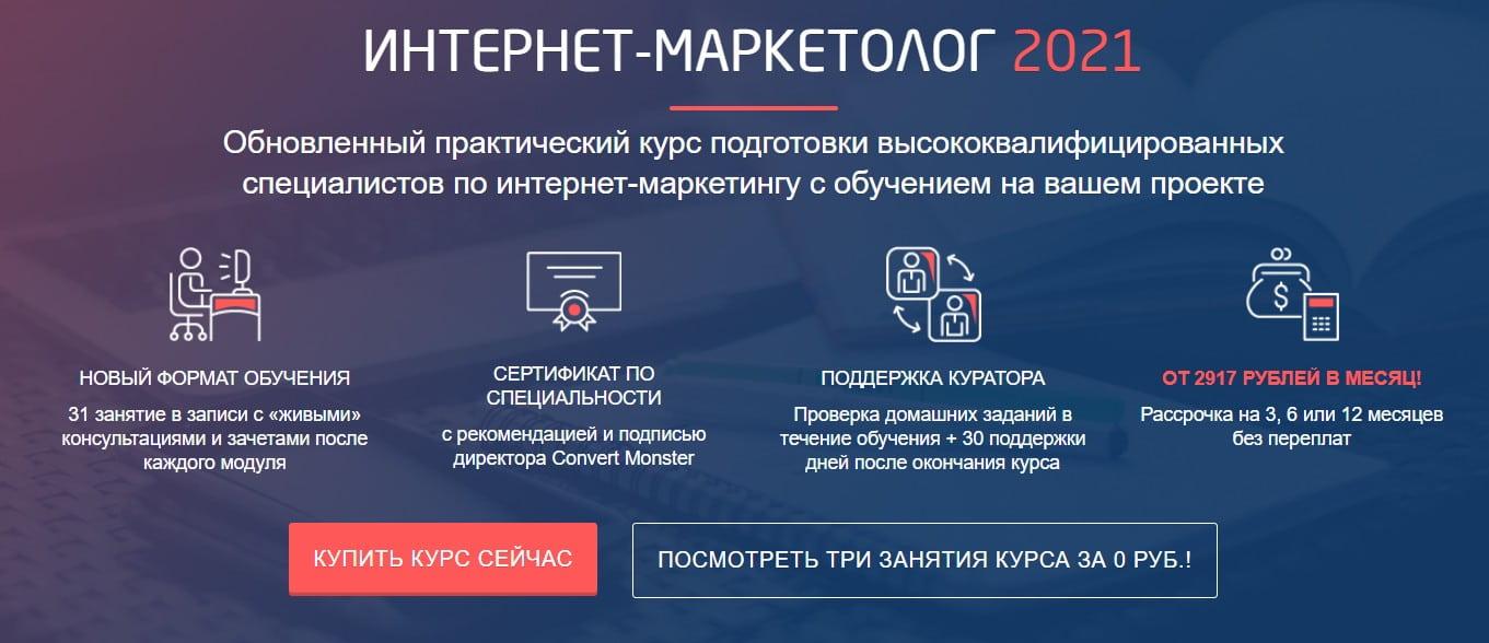 Записаться на курс Интернет-маркетолог 2021