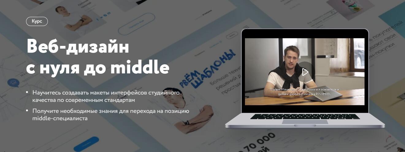 Курс «Веб-дизайн с нуля до middle» от Нетологии