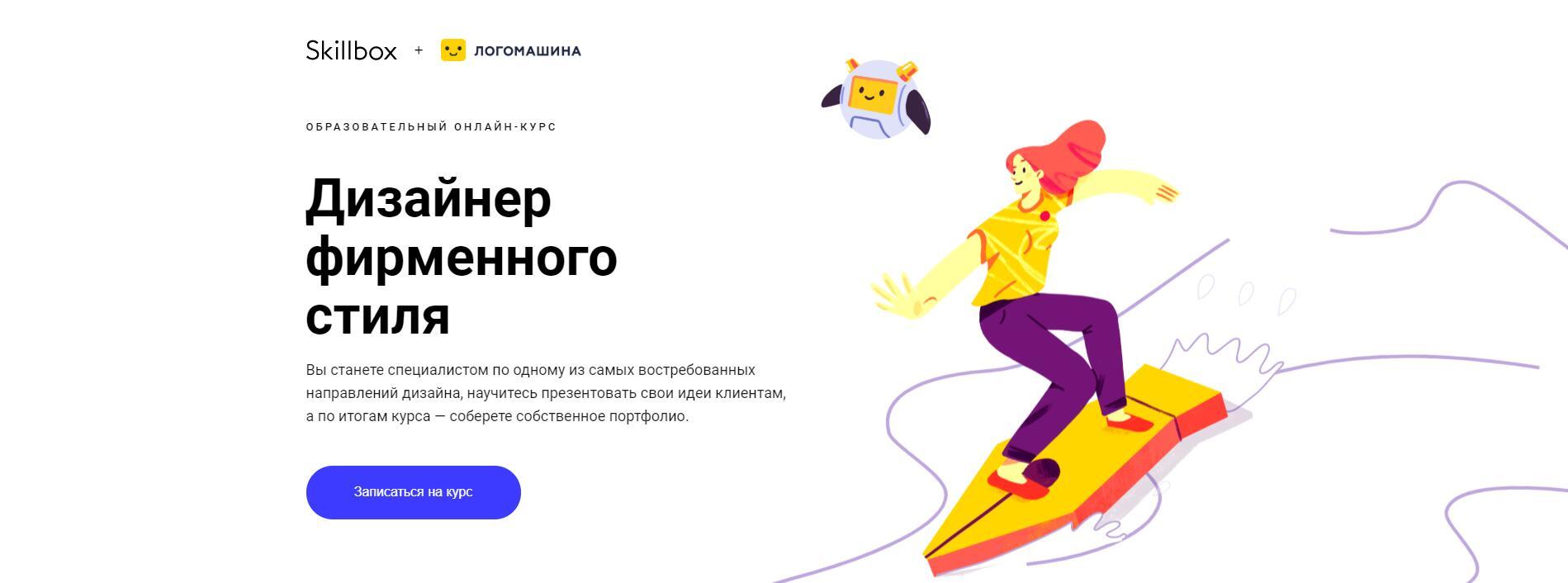 Курс «Дизайнер логотипа и фирменного стиля» от Skillbox.