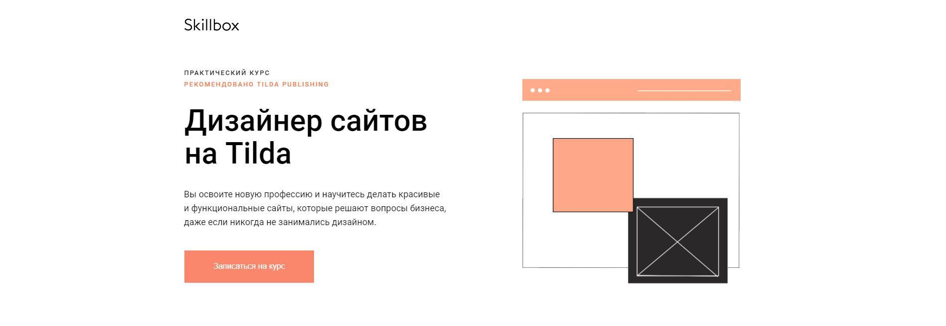 Курс «Дизайнер сайтов на Tilda» от Skillbox.