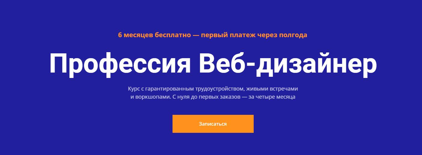 Курс «Профессия Веб-дизайнер» от Skillbox.