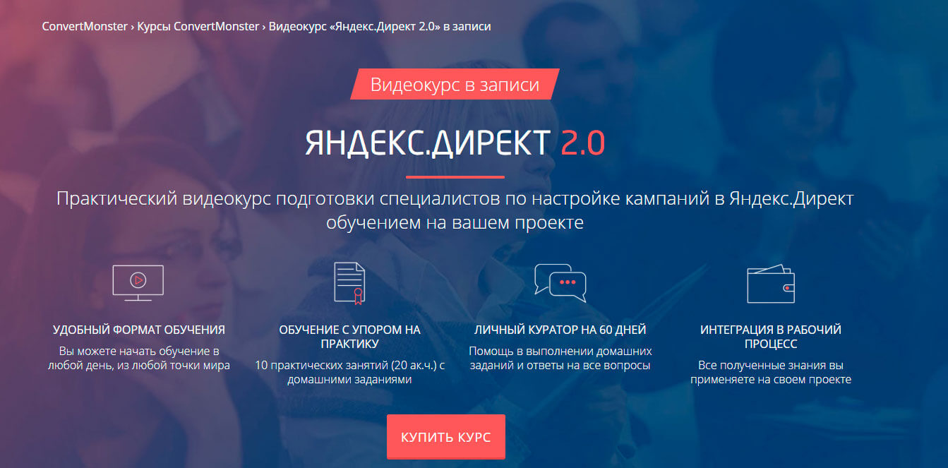 Курс «Яндекс Директ 2.0» от ConvertMonster