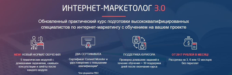 Записаться на курс «Интернет-маркетолог 3.0» от Convertmonster