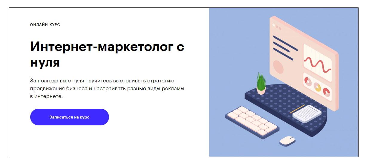 Курс «Интернет-маркетолог от Ingate» Skillbox