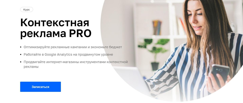 Записаться на курс «Контекстная реклама PRO» от Нетологии