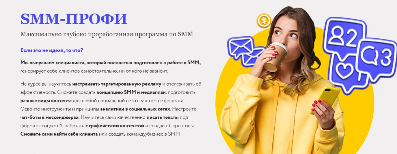 Записаться на курс «SMM-профи» от MaEd