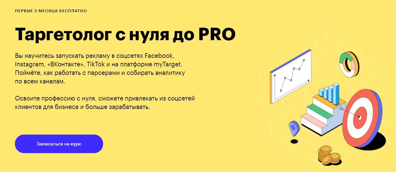 Записаться на курс «Таргетолог с нуля до PRO» Skillbox