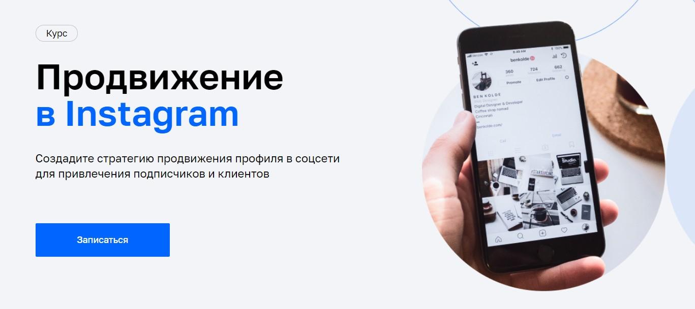Записаться на курс «Продвижение в instagram» Нетологии