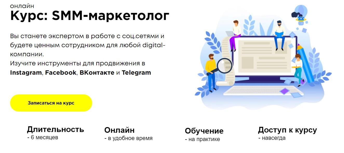 Записаться на курс «SMM-маркетолог» Productstar