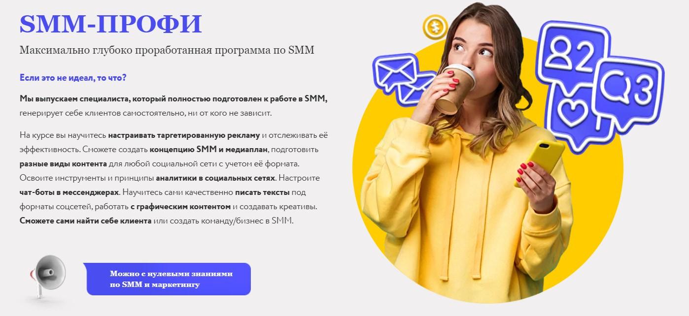 Записаться на курс «SMM-профи» MaEd