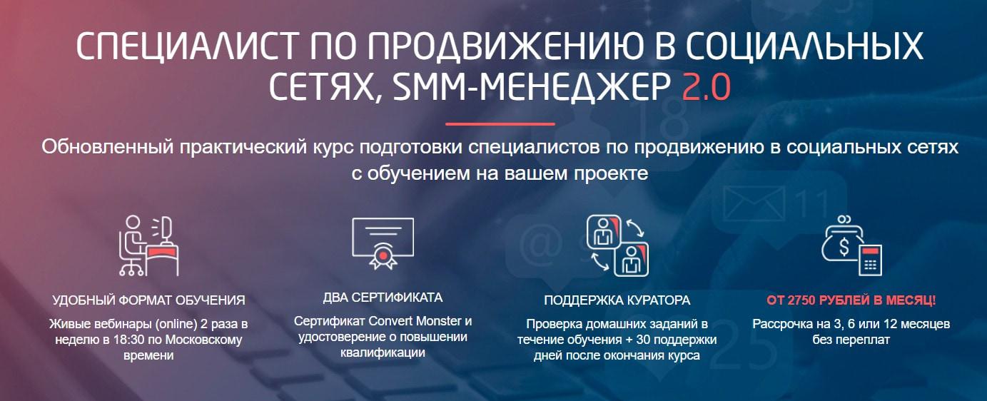 Записаться на курс «Специалист по продвижению в социальных сетях, SMM-менеджер 2.0» ConvertMonster