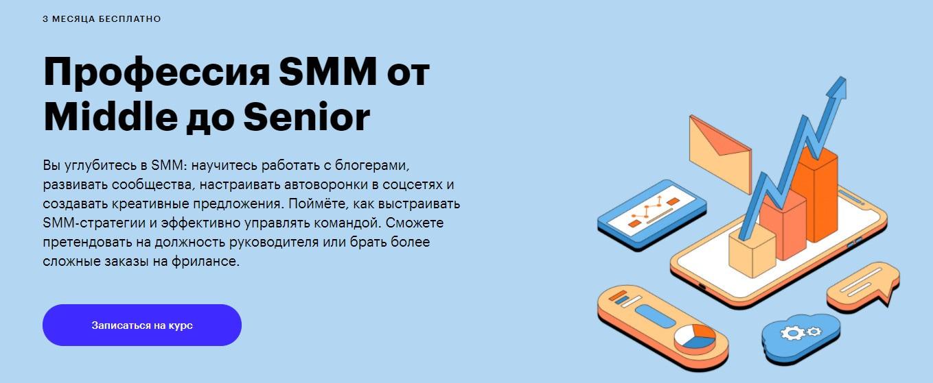Записаться на курс «SMM от middle до senior» Skillbox