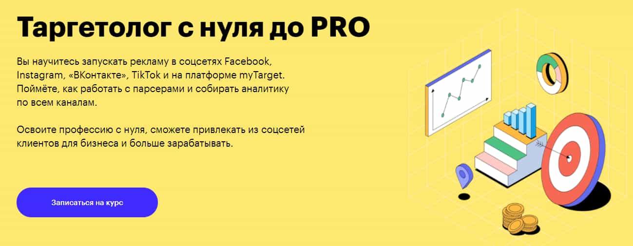 Записаться на курс «Таргетолог с нуля до PRO» от Skillbox