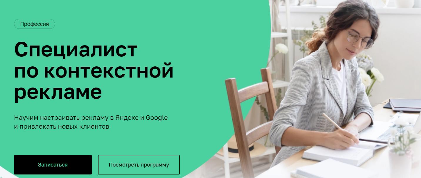 Записаться на Курс «Специалист по контекстной рекламе» от Нетологии