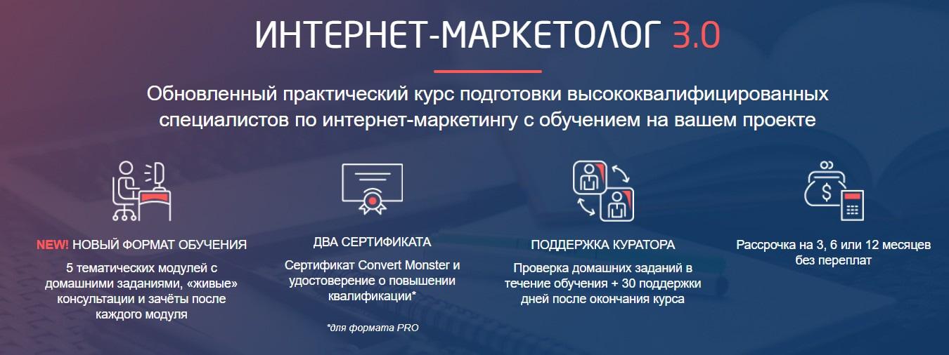 Записаться на курс «Специалист по контекстной рекламе 2020» ConvertMonster