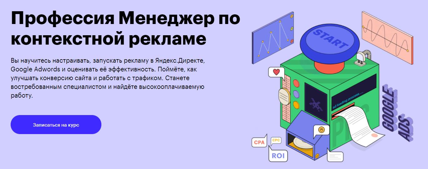 Записаться на курс «Менеджер по контекстной рекламе» от Skillbox
