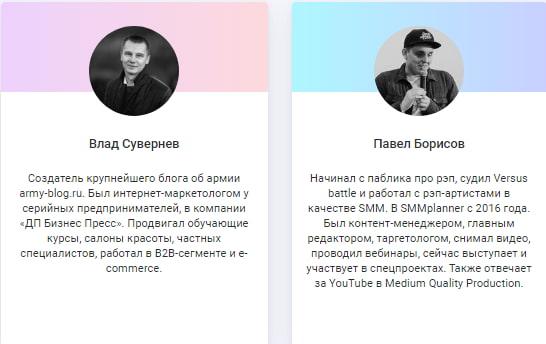 Преподаватели курса «SMM-менеджмента» в GeekBrains