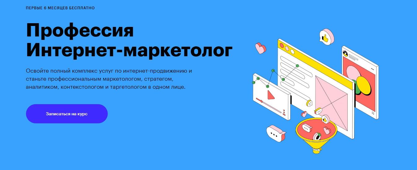 «Профессия Интернет-маркетолог» от Skillbox