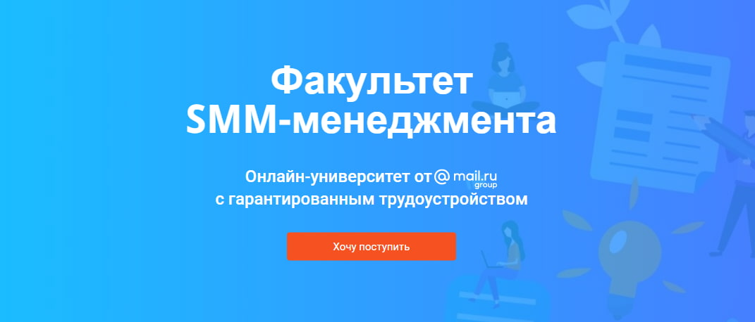 Факультет «SMM-менеджмента» в GeekBrains