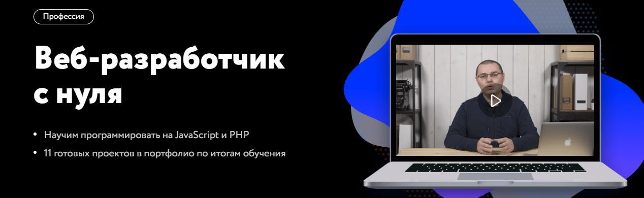 «Веб-разработчик с нуля» от Нетологии: PHP, JavaScript, React, Laravel, Git.