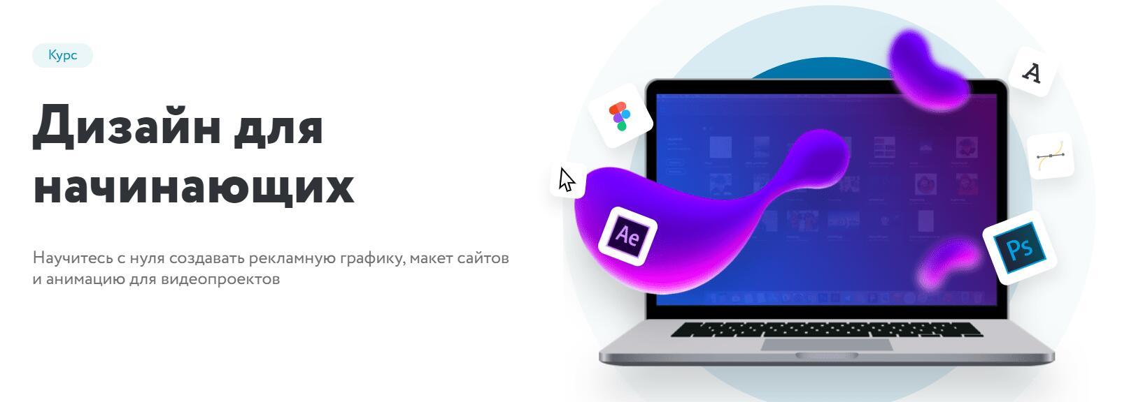 «Дизайн в digital для начинающих» от Нетологии