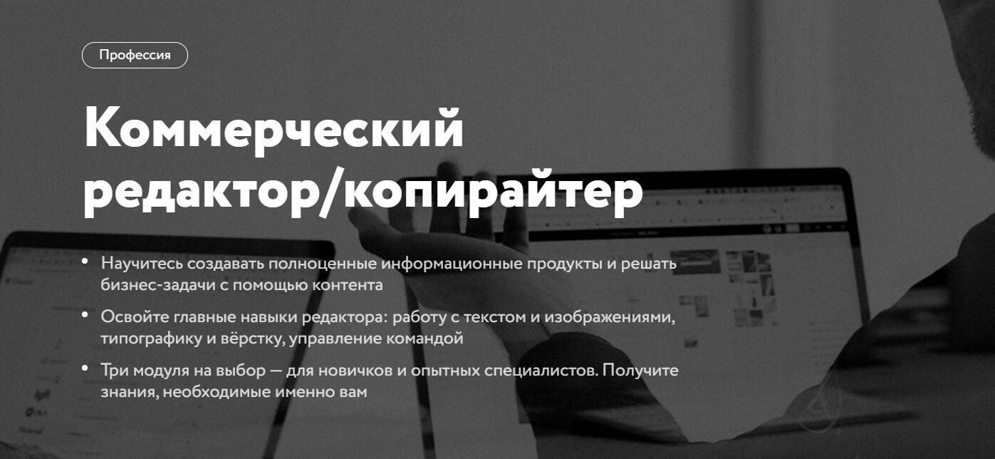 «Коммерческий редактор / копирайтер» от Нетологии