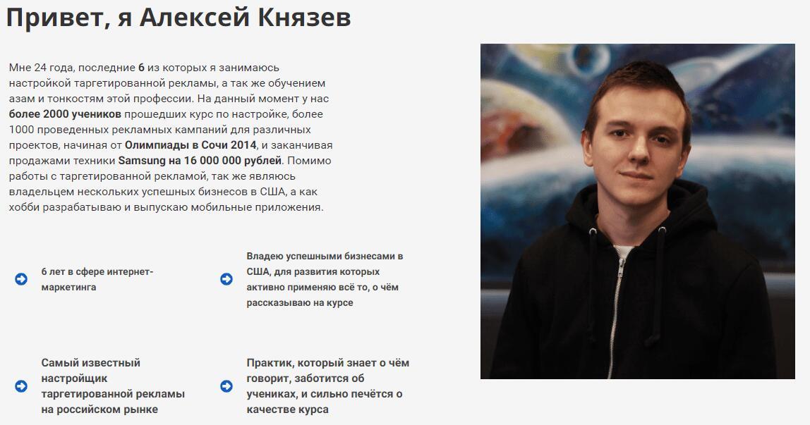 «Самый эффективный онлайн-курс по настройке таргетированной рекламы» от Алексея Князева