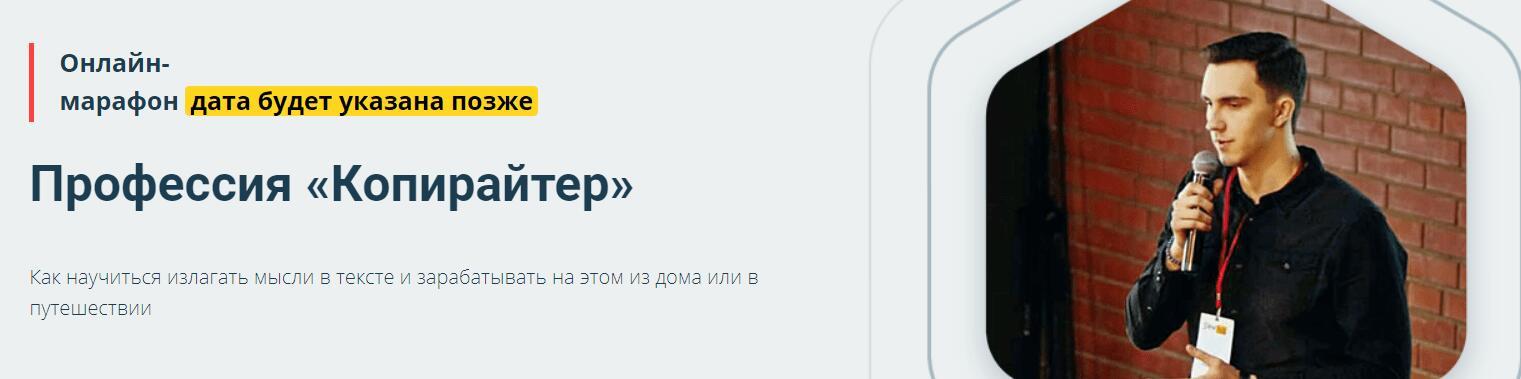 «Копирайтер 2.0» от Getproff