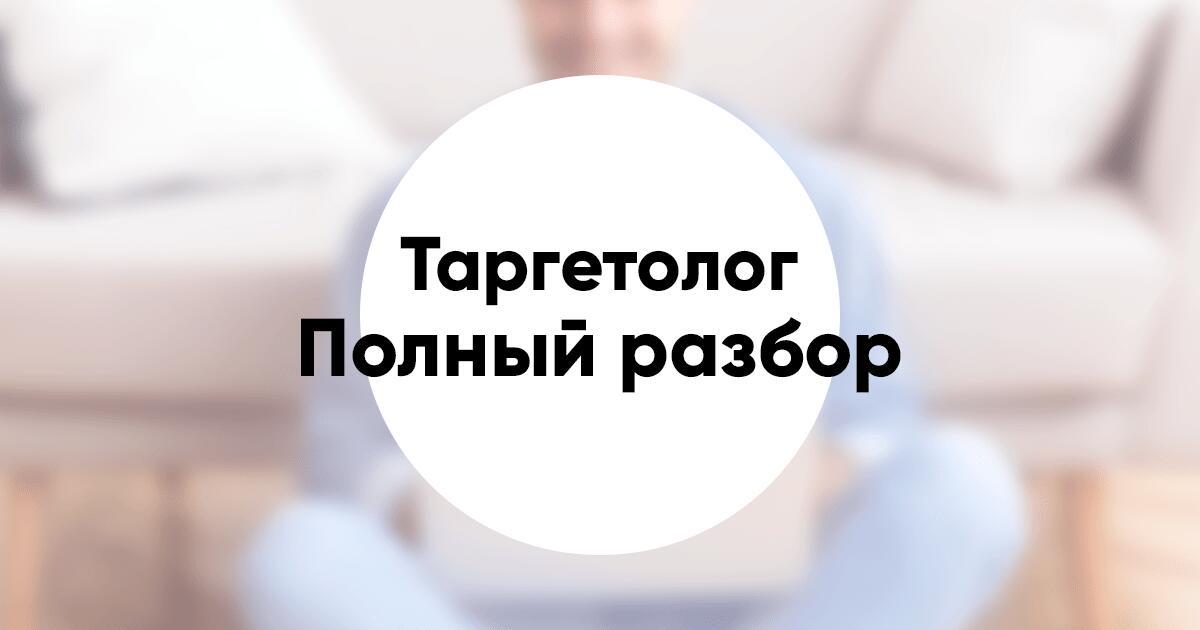 Профессия таргетолог
