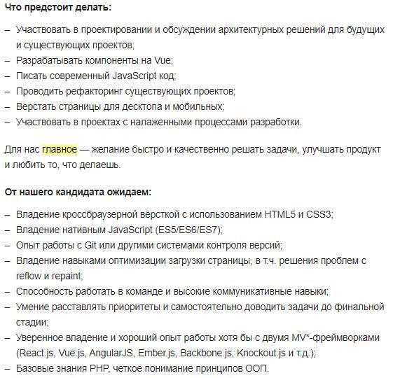 Требования на Senior Frontend-разработчика