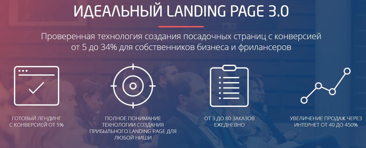 «Landing page: построение эффективных посадочных страниц» от Нетологии