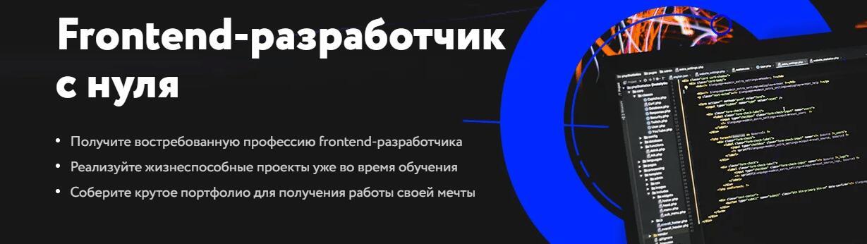 «Frontend-разработчик с нуля» от Нетологии: верстка сайтов и создание интерактивных веб-приложений