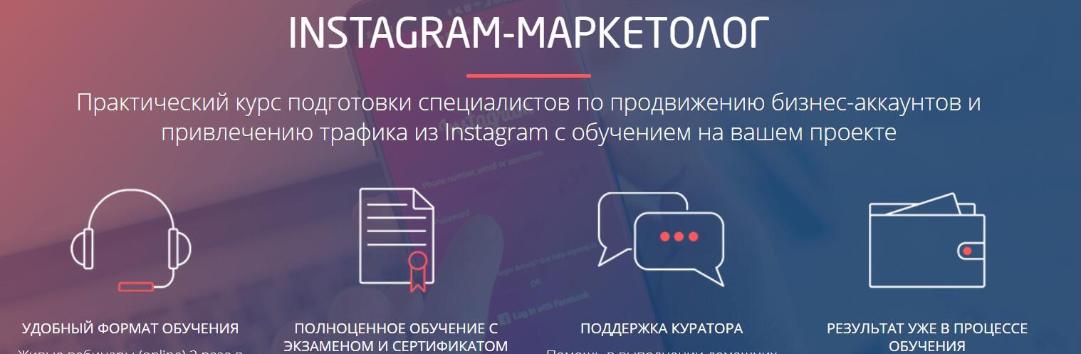 «Instagram-маркетолог» от Convertmonster