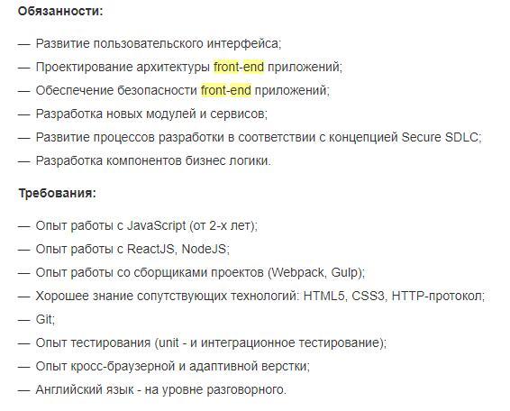 Требования на Middle Frontend-разработчика