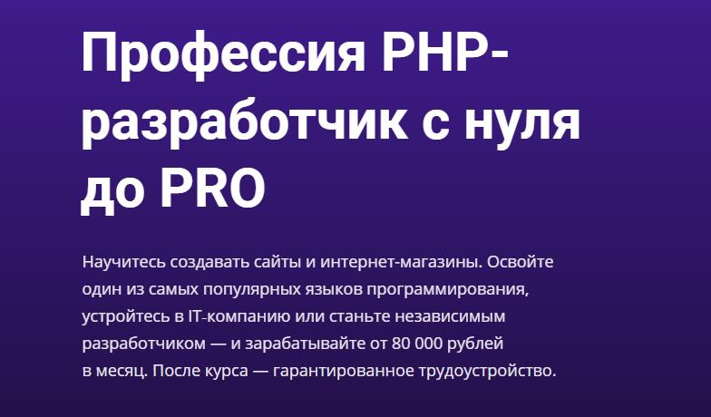 «PHP-разработчик» от Skillbox: yii2, zend, laravel, ООП, MVC, MySQL
