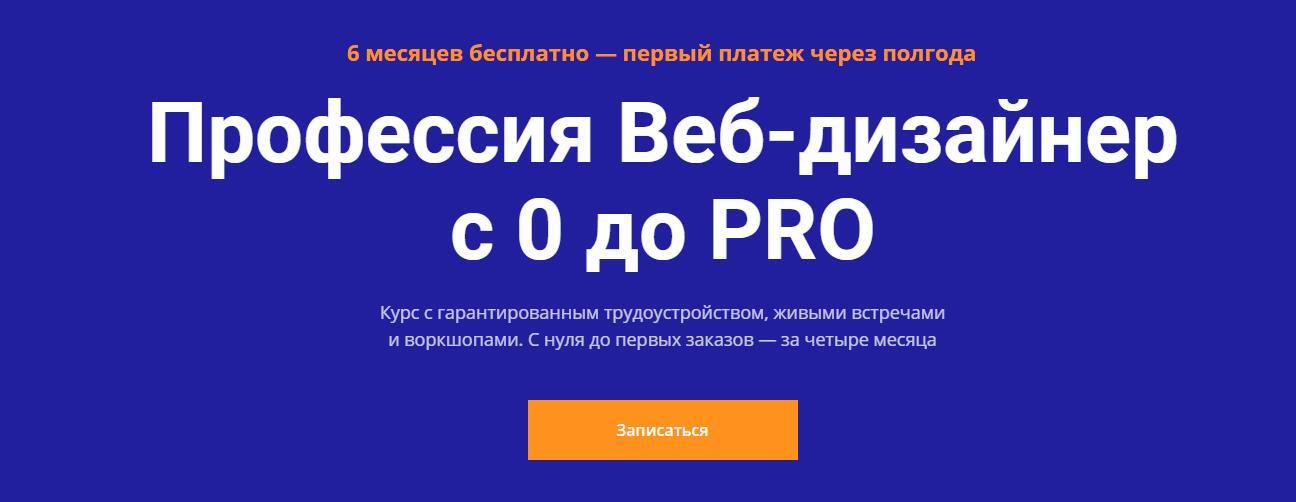 Записаться на курс «Веб-дизайнер» от Skillbox