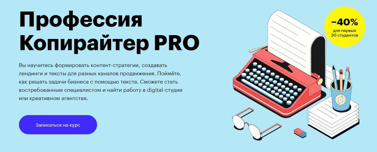 Записаться на курс «Профессия Копирайтер PRO» от Skillbox