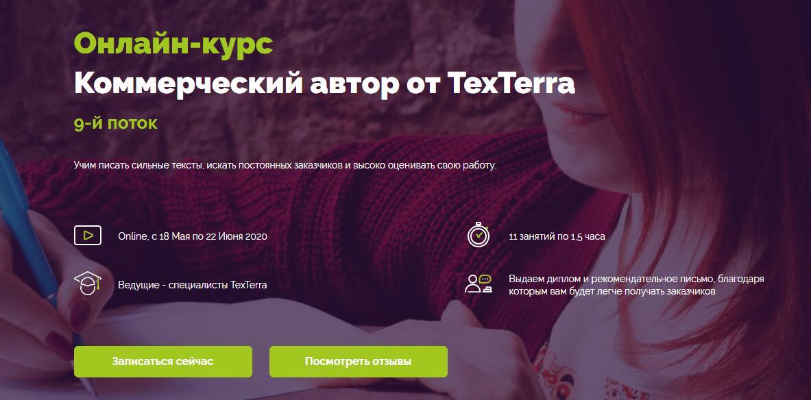 «Коммерческий автор» от TexTerra