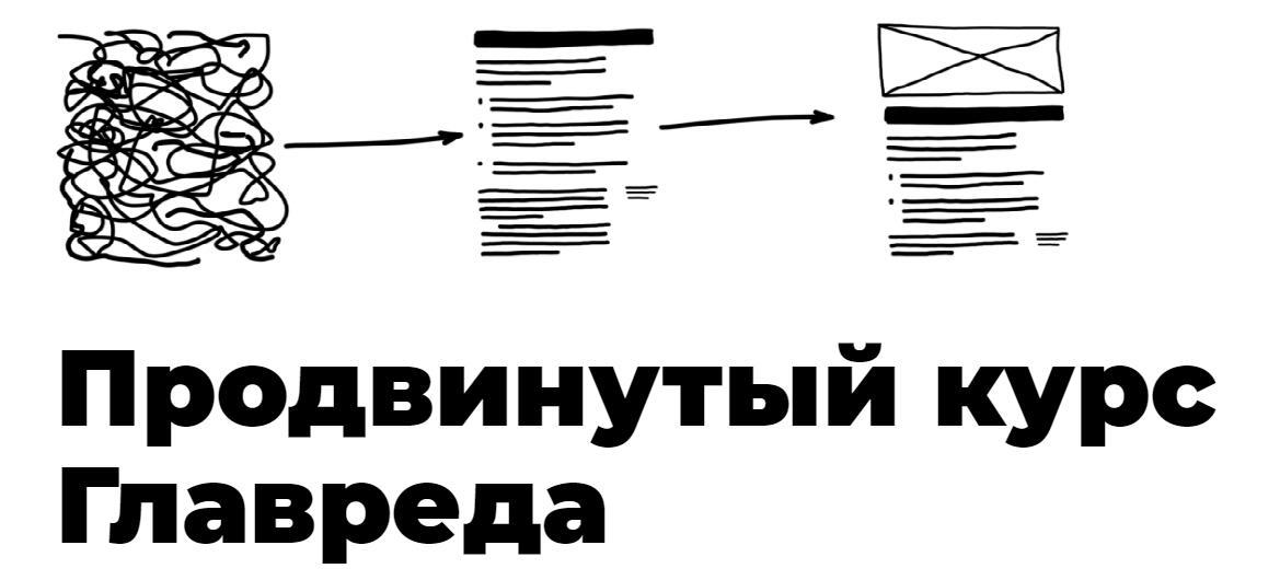 «Продвинутый курс Главреда» от Максима Ильяхова