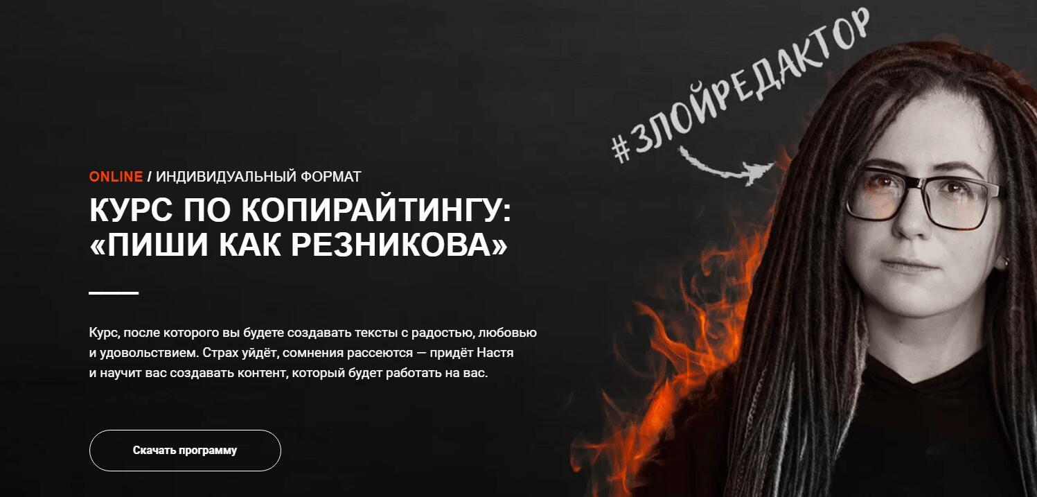 «Пиши как Резникова» от Republic