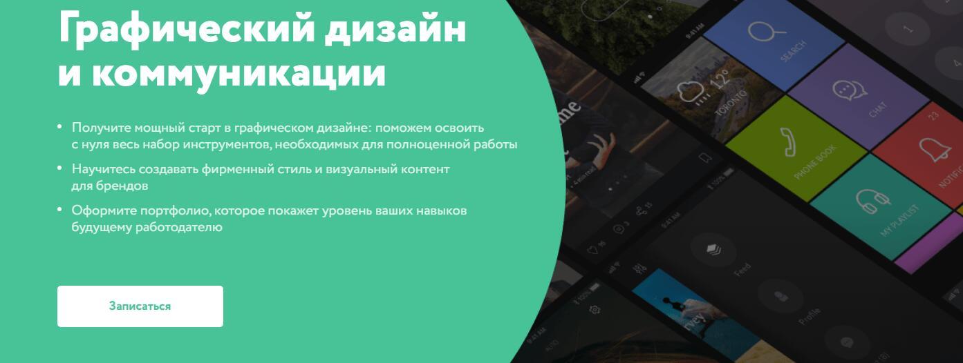 """Записаться на курс """"Графический дизайн и коммуникации"""" Нетологии"""