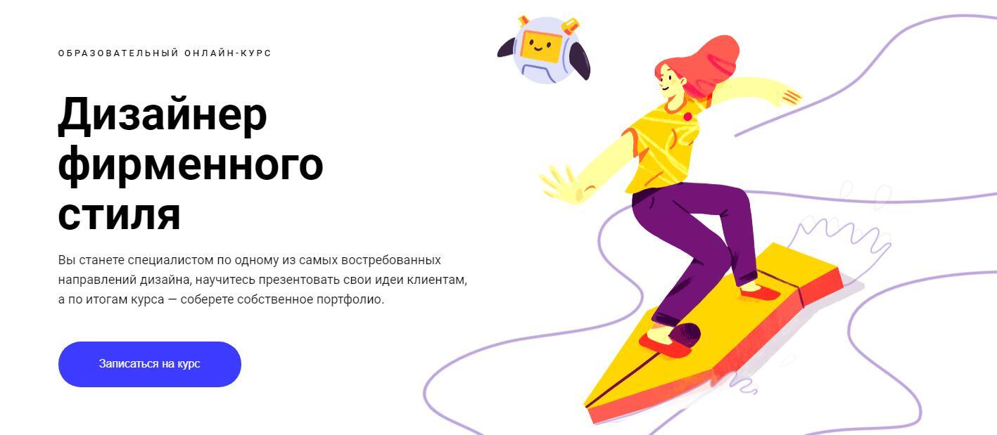 «Дизайнер логотипа и фирменного стиля» от Skillbox